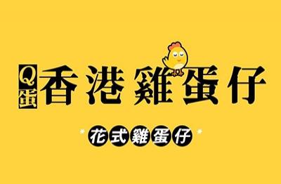 YES頂尖創業加盟網│中式小吃加盟創業│Q蛋香港雞蛋仔│創業加盟金9.9萬