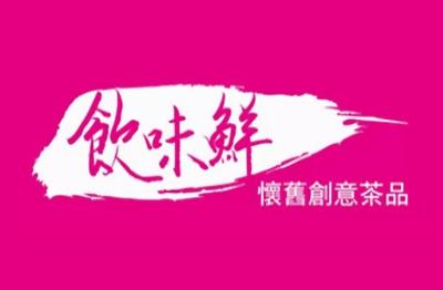 YES頂尖創業加盟網│冰品飲料加盟創業│飲味鮮紅茶冰│創業加盟金18.8萬