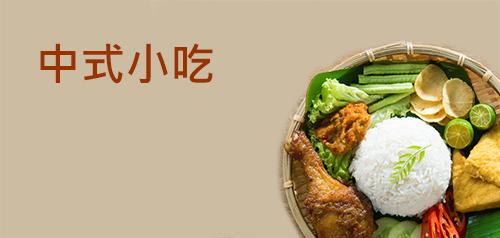 YES頂尖!中式小吃加盟館