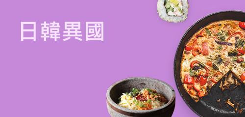 YES頂尖!日韓料理加盟館